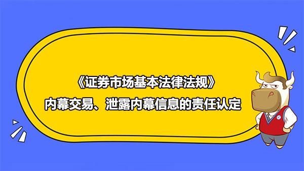 《證券市場基本法律法規》內幕交易、泄露內幕信息的責任認定