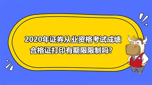 2020年证券从业资格考试成绩合格证打印有期限限制吗?