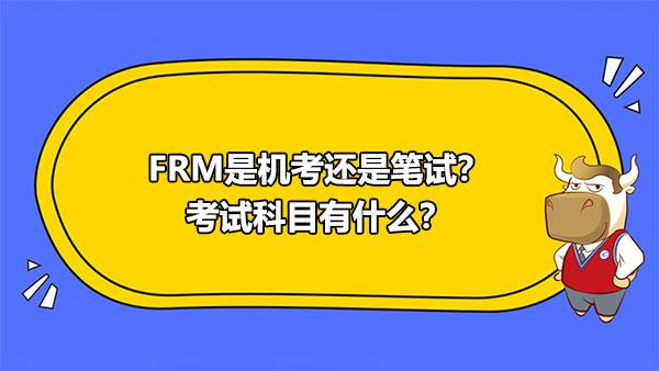 FRM是机考还是笔试?考试科目有什么?