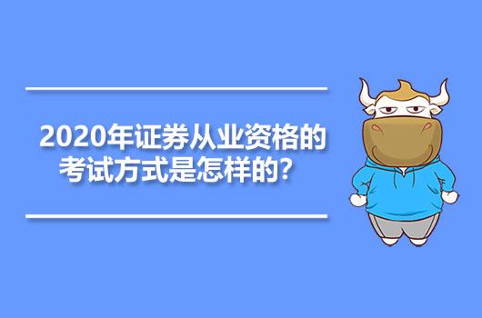 2020年证券从业资格的考试方式是怎样的?