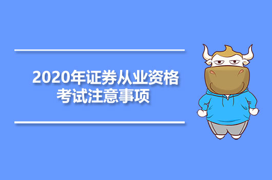 2020年证券从业资格考试注意事项