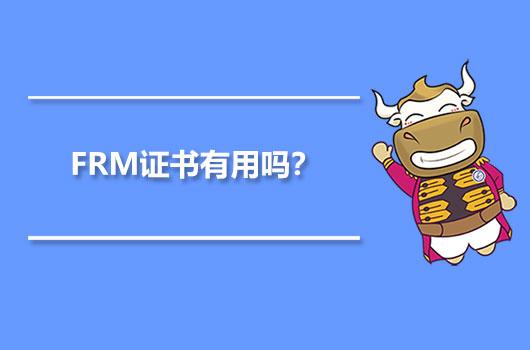 FRM证书有用吗?