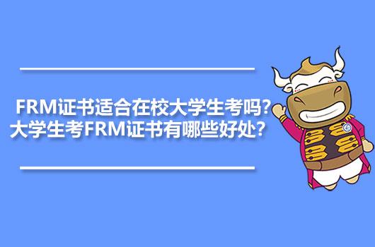 FRM证书适合在校大学生考吗?大学生考FRM证书有哪些好处?