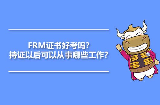 FRM证书好考吗?持证以后可以从事哪些工作?