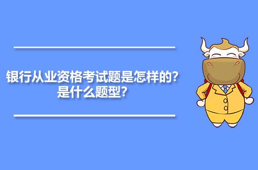 银行从业资格考试题是怎样的?是什么题型?