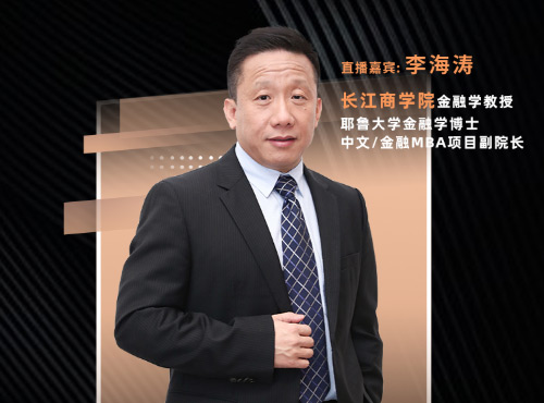 """""""預言家""""登場,高頓教育與長江商學院MBA聯袂打造大師課洞察Q4經濟態勢"""