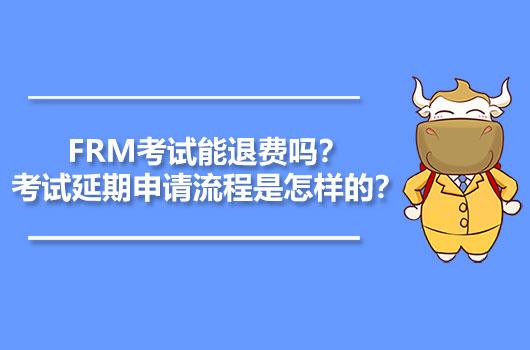FRM考試能退費嗎?考試延期申請流程是怎樣的?
