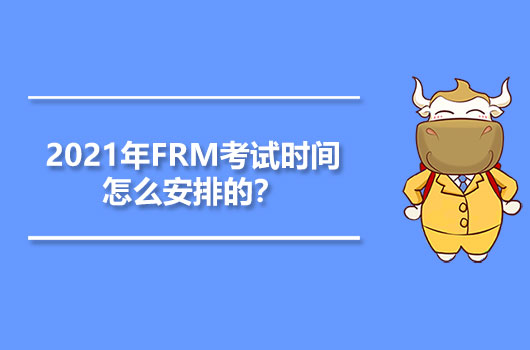 2021年FRM考试时间怎么安排的?