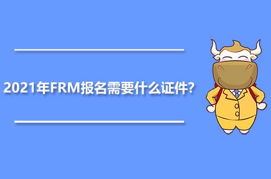 2021年FRM报名需要什么证件?