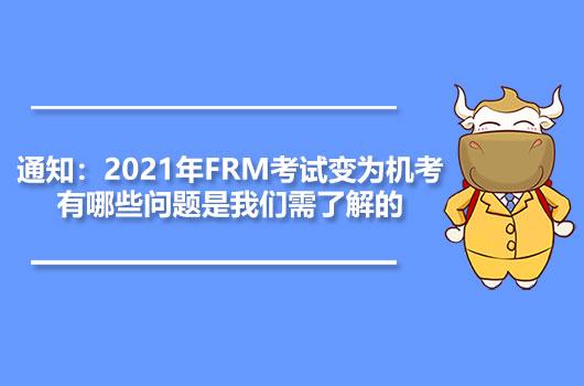 2021年FRM考试改革