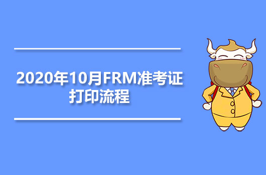 2020年10月FRM准考证打印流程