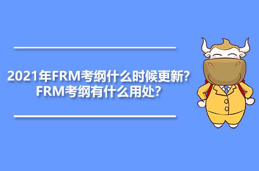 2021年FRM考纲什么时候更新?FRM考纲有什么用处?
