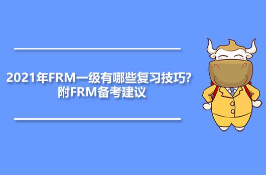 2021年FRM一级有哪些复习技巧?附FRM备考建议