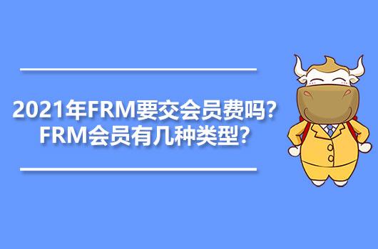 2021年FRM要交会员费吗?FRM会员有几种类型?