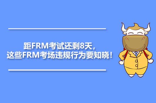 距FRM考试还剩8天,这些FRM考场违规行为要知晓!