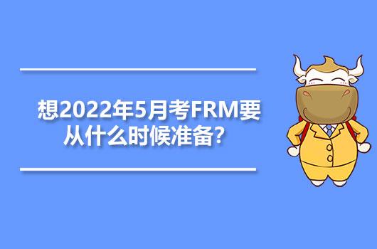 想2022年5月考FRM要从什么时候准备?
