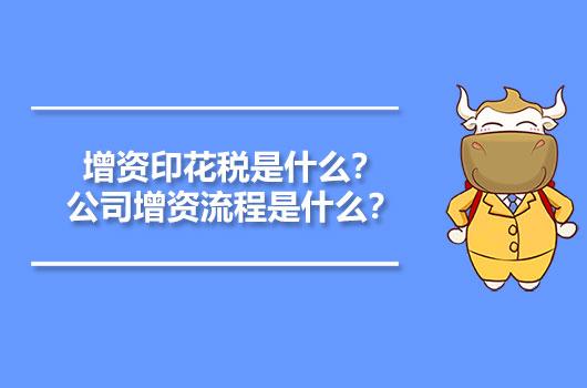 增资印花税是什么?公司增资流程是什么?