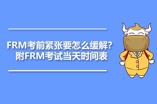 FRM考前紧张要怎么缓解?附FRM考试当天时间表