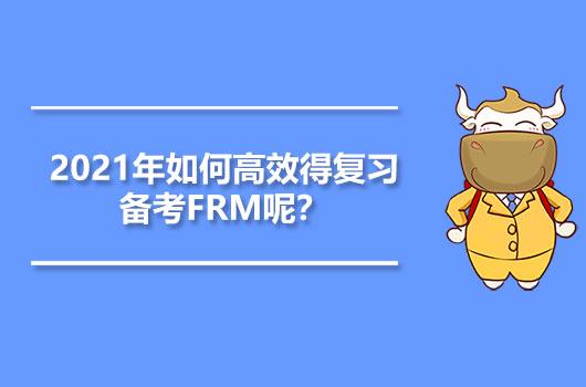 2021年如何高效得复习备考FRM呢?