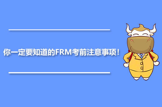你一定要知道的FRM考前注意事项!