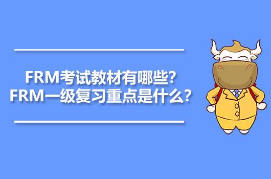 FRM考試教材有哪些?FRM一級復習重點是什么?