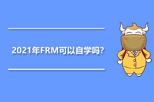 2021年FRM可以自学吗?