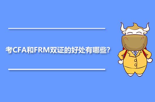 考CFA和FRM双证的好处有哪些?