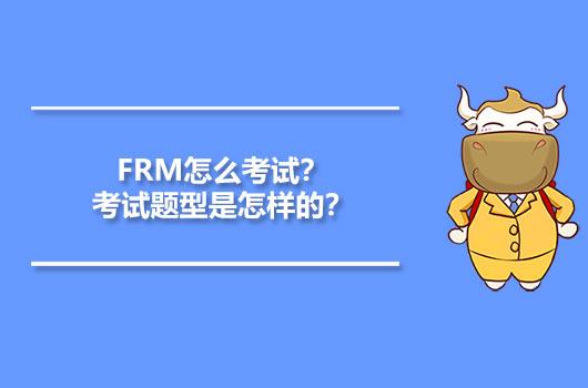 FRM怎么考试?考试题型是怎样的?