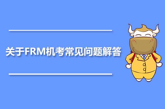关于2021年FRM机考常见问题解答
