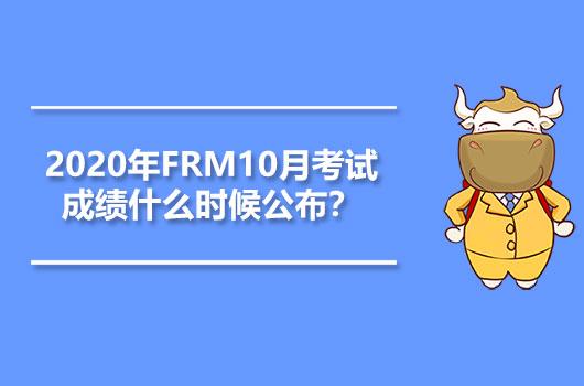 2020年FRM10月考試成績什么時候公布?