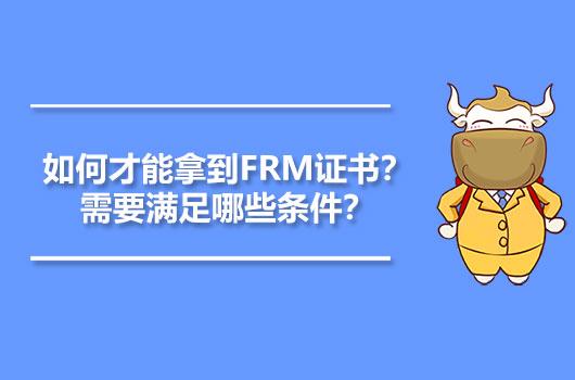 如何才能拿到FRM证书?需要满足哪些条件?