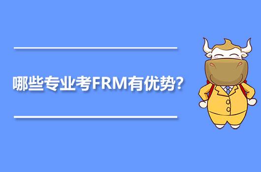 哪些专业考FRM有优势?