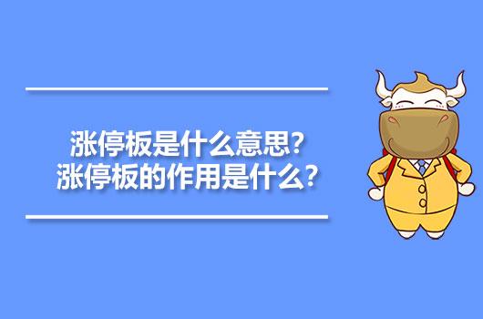 涨停板是什么意思?涨停板的作用是什么?