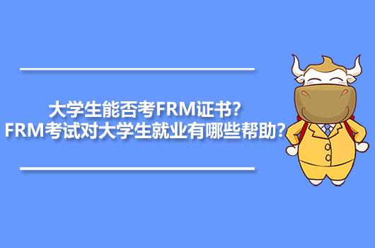 大学生能否考FRM证书?FRM考试对大学生就业有哪些帮助?