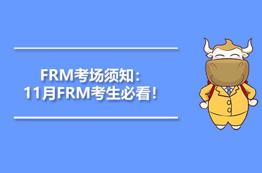FRM考场须知:11月FRM考生必看!