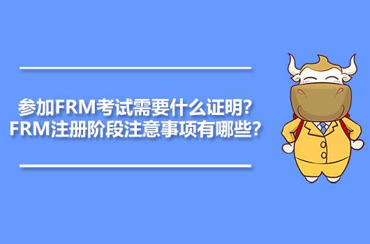 参加FRM考试需要什么证明?FRM注册阶段注意事项有哪些?