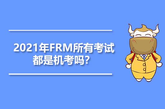 2021年FRM所有考试都是机考吗?