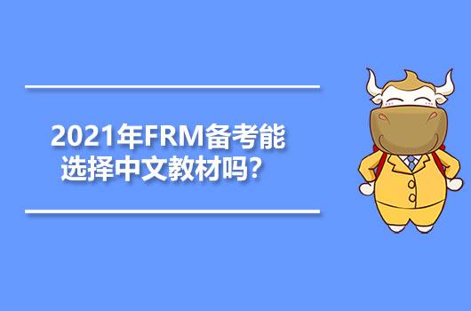 2021年FRM備考能選擇中文教材嗎?