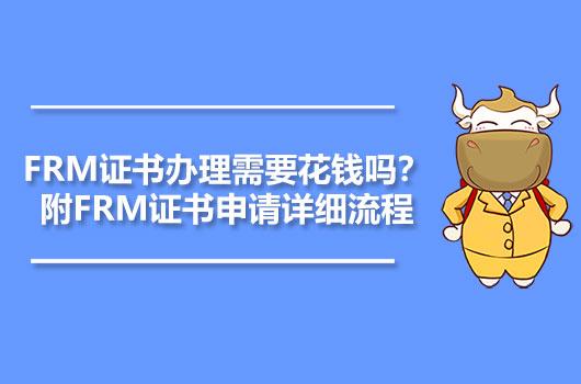 FRM证书办理需要花钱吗?附FRM证书申请详细流程