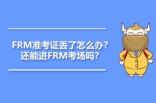 FRM准考证丢了怎么办?还能进FRM考场吗?
