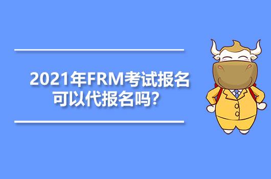 2021年FRM考试报名可以代报名吗?