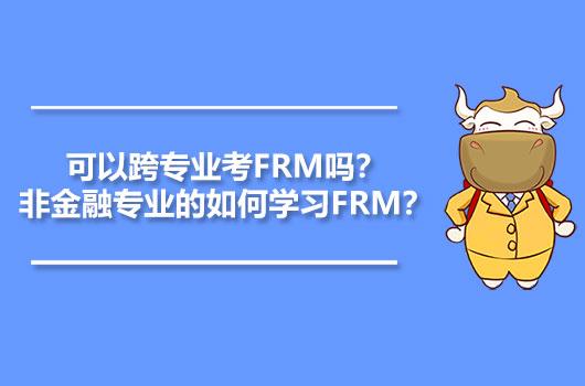 可以跨專業考FRM嗎?非金融專業的如何學習FRM?