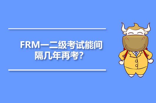 FRM一二級考試能間隔幾年再考?