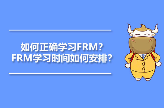 如何正確學習FRM?FRM學習時間如何安排?