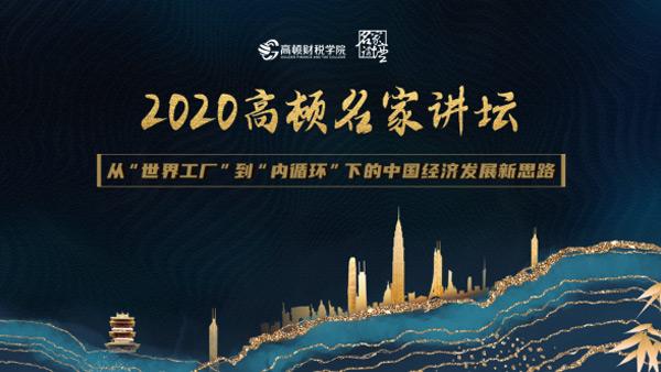 """2020""""高顿名家讲坛""""武汉启航:解读""""十四五""""规划 跨越企业发展迷茫期"""