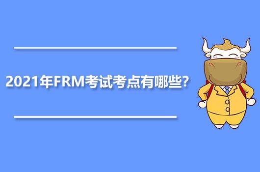 2021年FRM考试考点有哪些?