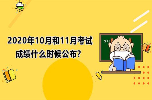 2020年10月和11月考试成绩什么时候公布?