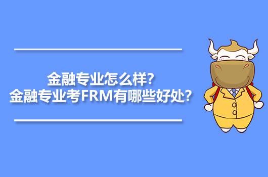 金融專業怎么樣?金融專業考FRM有哪些好處?