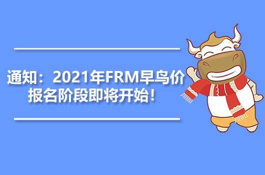 通知:2021年FRM早鸟价报名阶段即将开始!