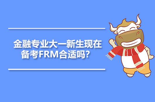 金融專業大一新生現在備考FRM合適嗎?